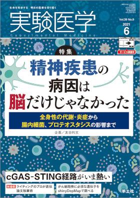 Jikkenigaku_6.月号.jpg