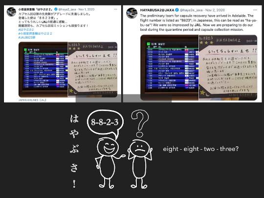 slide_1_?Hayabusa_Twitter.jpg